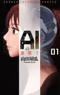 写真14:「 AIの遺電子」