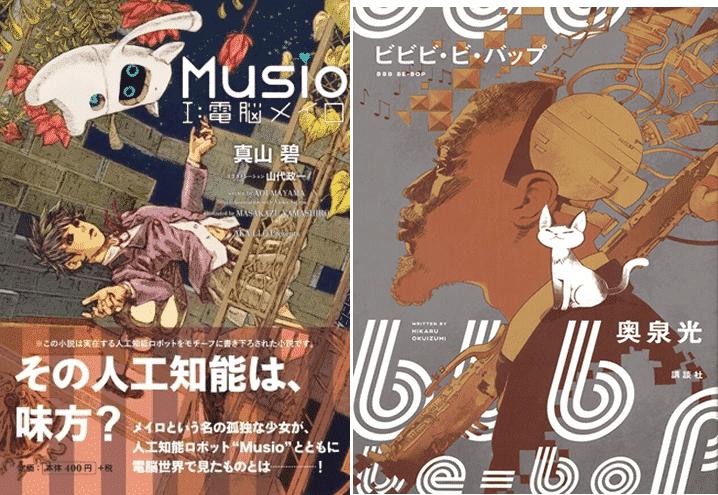 写真12:「Musio Ⅰ:電脳メイロ」写真13:「ビビビ・ビ・バップ」