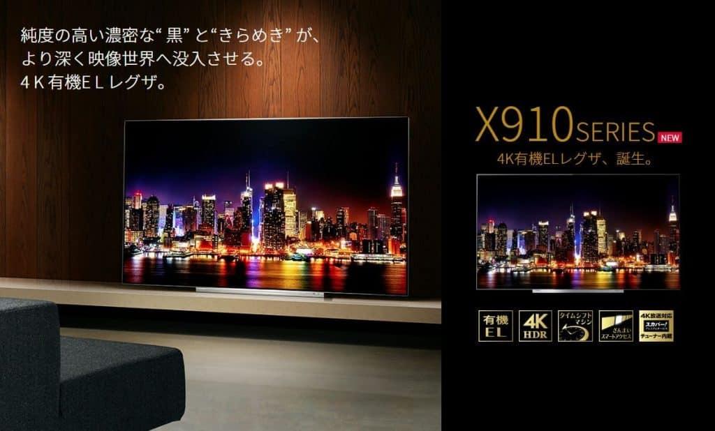 東芝-X910画像