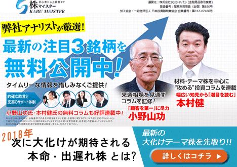 投資顧問・株情報サイト【株マイスター】