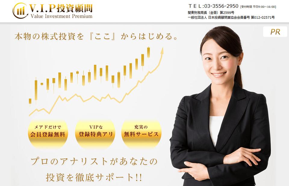 投資顧問・株情報サイト【VIP投資顧問】