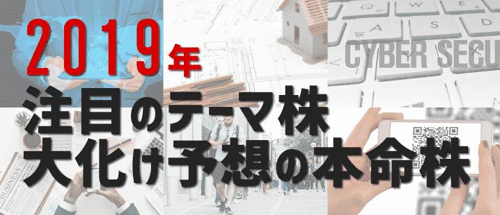 【2019年】注目テーマ株・大化け予想の本命株