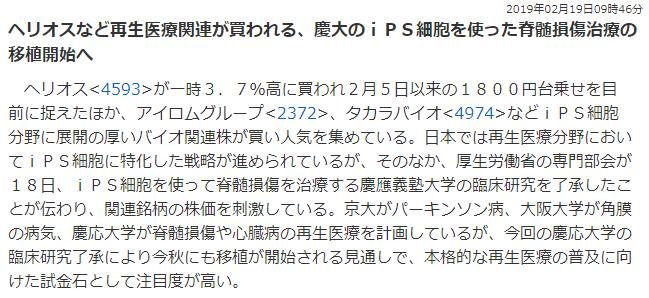 2019年2月19日の株探ニュース画像
