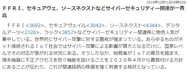 サイバーセキュリティ関連株が一斉高(2019年2月1日)のニュース画像