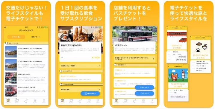 小田急電鉄のMaaSアプリEMot(エモット)の画像