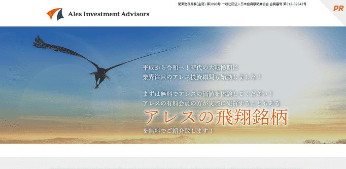 投資顧問・株情報サイト【アレス投資顧問】