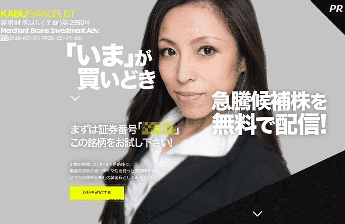 投資顧問・株情報サイト【株エヴァンジェリスト】