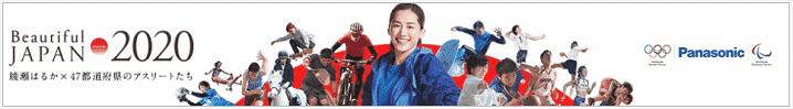2020年東京オリンピックに向けパナソニックが行っているビューティフルジャパンの画像