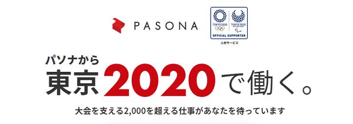 2020年東京オリンピックの大会スタッフを募集しているパソナグループの画像