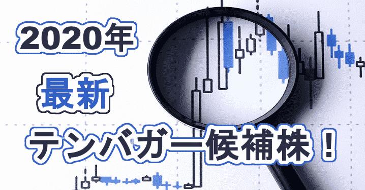 2020 低位 株 【日刊】怪しい低位株&ボロ株ランキング[2020年9月18日号]