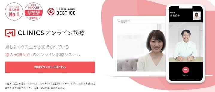 オンライン診療アプリCLINICSの画像