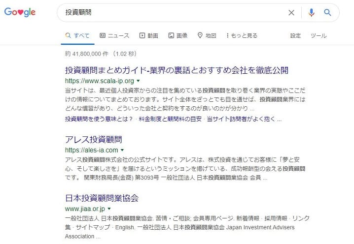 Googleでアレス投資顧問を検索した画像