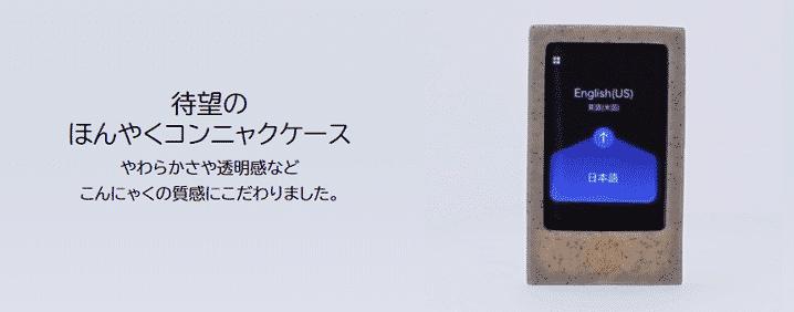 ソースネクストのポケトークのドラえもんEdiionの「ほんやくコンニャクケース」の画像