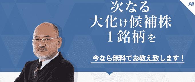 投資顧問・株情報サイト【新生ジャパン投資】
