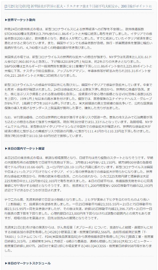新生ジャパンの提供情報