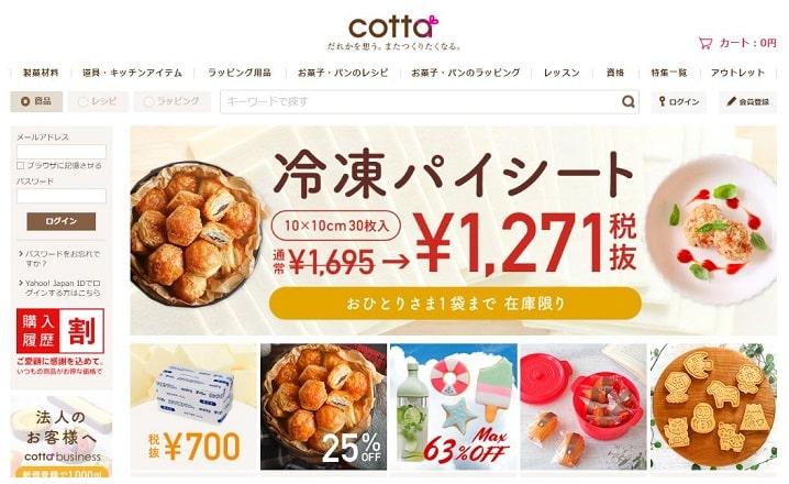 ECサイト「cotta(コッタ)」の画像