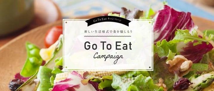 GoToイートキャンペーンの画像