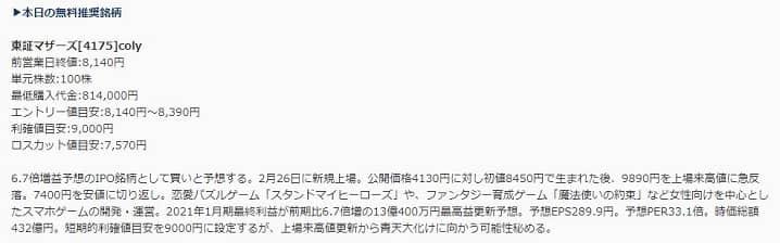 新生ジャパン投資が注目した銘柄「coly」